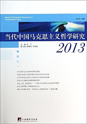 Marxist Philosophical Researches in Contemporary China(Chinese Edition): REN PING . CAO DIAN SHUN ....