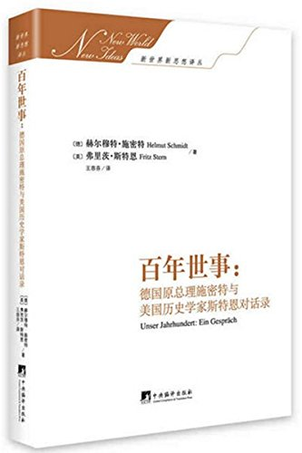 9787511720887: New World ideas Renditions hundred things: German Chancellor Helmut Schmidt and former American historian Stern Dialogue(Chinese Edition)