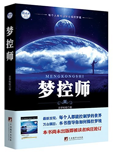 9787511725745: Dream Controller (Chinese Edition) - AbeBooks