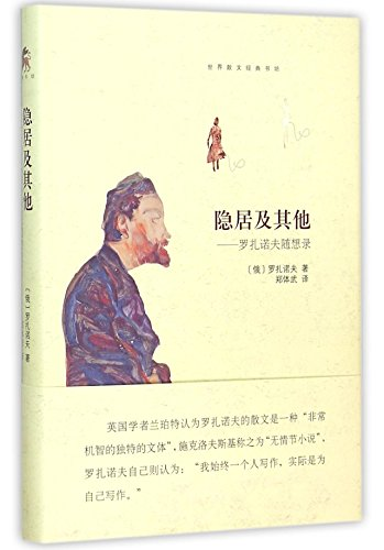 9787511725882: Seclusion and Others - Collection of Informal Essays by Rozanov (Hardcover)/Bookshop of World Prose Classics (Chinese Edition)