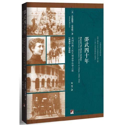 9787511727930: 邵武四十年(美国传教士医生福益华在华之旅1892-1932)