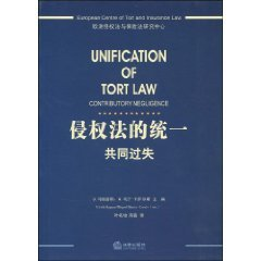 Unification Of Tort Law: Contributory Negligence(Chinese Edition): U. MA GE NU SI
