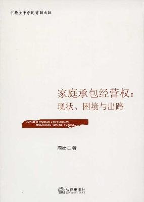 9787511803634: family contracting right: Present Situation, Problems and Way (paperback)