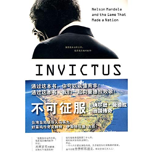 9787511804242: invincible: Nelson. Peter pull the country legend(Chinese Edition)