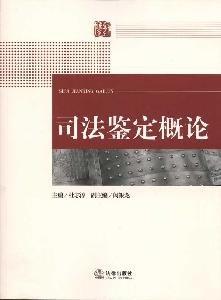 9787511804426: FORENSIC STUDIES (paperback)