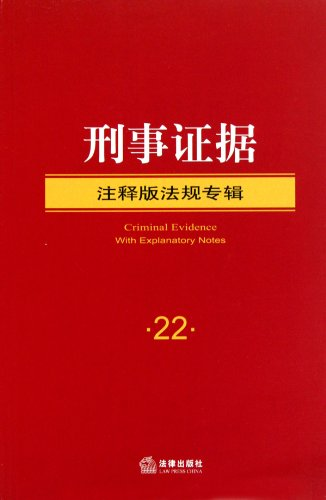 9787511809575: Regulations on Criminal Evidence with Explanatory Notes (Chinese Edition)