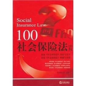 Books 9787511814289 Genuine asked the Social Insurance Law 100(Chinese Edition): BEN SHE