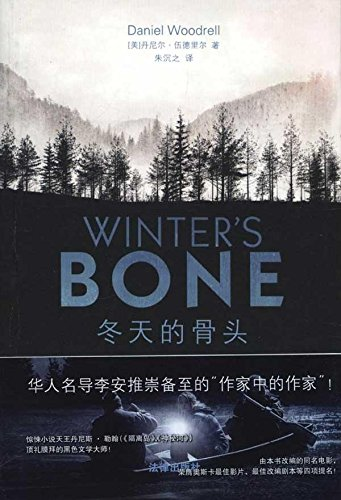 9787511814784: Winter's Bone