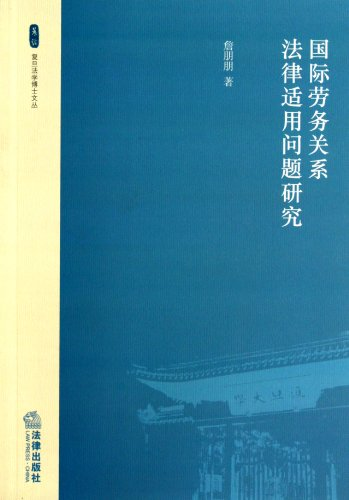 Research on applicable law in international labor relations [S19 guarantee genuine ](Chinese ...
