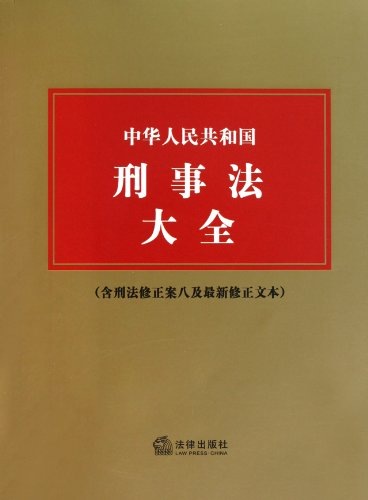 9787511817631: Criminal Law of the People's Republic of China with the eighth and newest revised draft 5 (Chinese Edition)