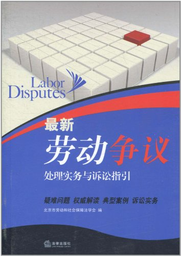 The latest labor dispute handling and litigation practice guidelines(Chinese Edition): BU XIANG