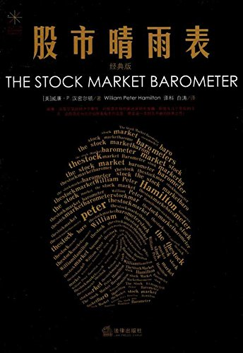 The Stock Market. Barometer(Chinese Edition): WEI LIAN JIA P. HAN MI ER DUN (William Peter Hamilton...