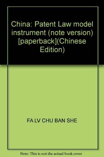 Patent Law model instruments -20 - annotation Edition(Chinese Edition): BEN SHE