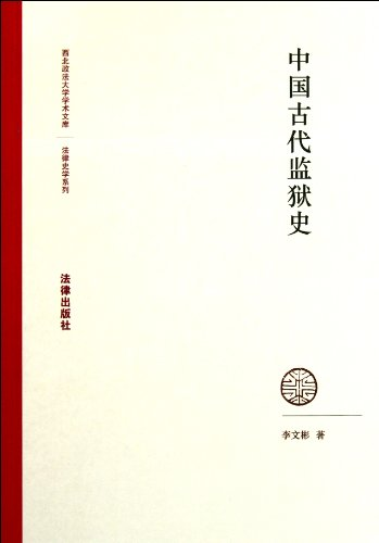 9787511821973: History of Ancient Chinese Prison-Academic Library of NorthWest University of Politics and Law (Chinese Edition)