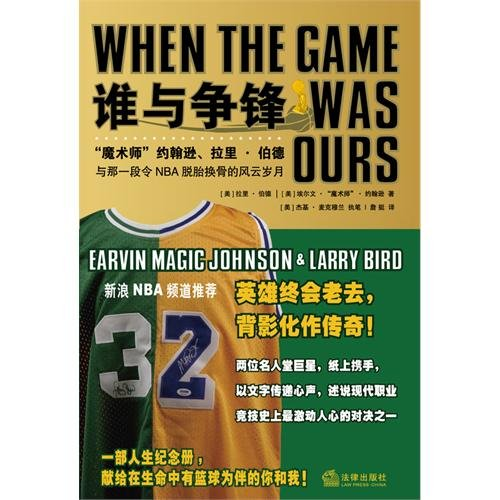 9787511824080: When the Game Was Ours (Chinese Edition)