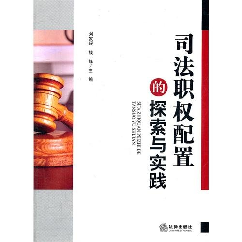 Exploration and practice of judicial powers configuration(Chinese Edition): LIU JIA CHEN // QIAN ...