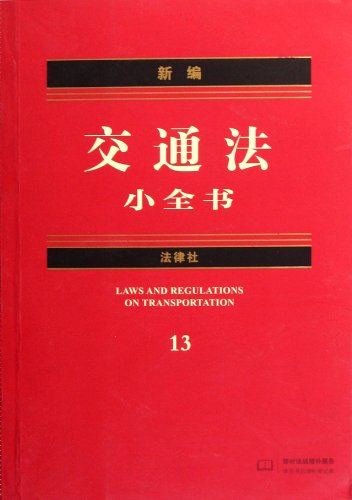 New Traffic Law small book(Chinese Edition): FA LV FA GUI ZHONG XIN