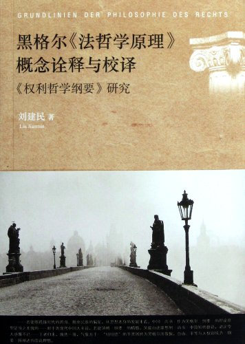 9787511825940: Concept Interpretation and Proofreading of Hegels Principle of Law Philosophy: Research on the Outline of Philosophy of Right (Chinese Edition)