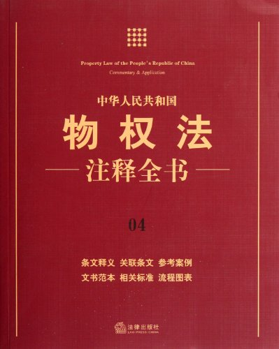 Notes The book of the Property Law of the People's Republic of China [Paperback](Chinese ...