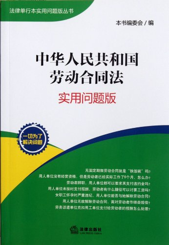 PRC Labor Contract Law ( practical problems Edition )(Chinese Edition): BEN SHE