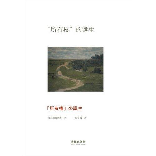 The birth of the ownership(Chinese Edition): RI ) JIA TENG YA XIN