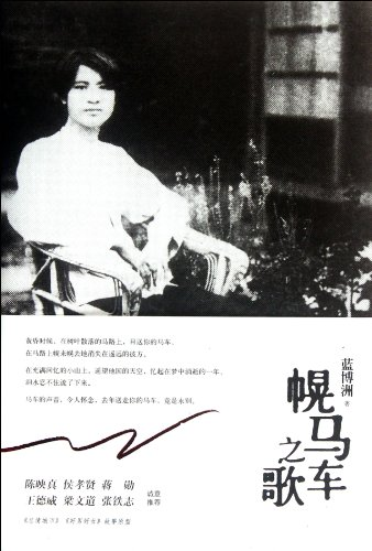 9787511829283: Zhong Haodong Curtain Carriage (Chinese Edition)