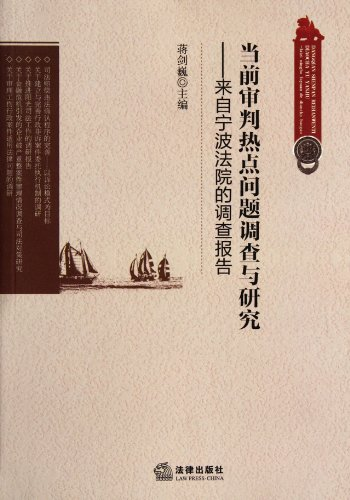 Investigation and Research of Hot Issues in: Jiang Jian Wei