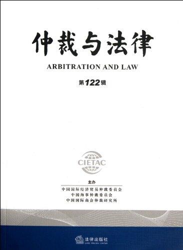 Arbitration and Law-122 Series (Chinese Edition): Jiang Da Ping