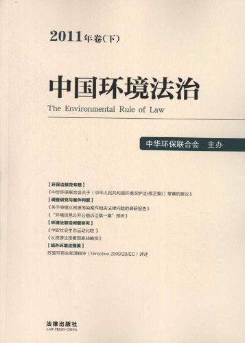 Genuine] environment. rule of law (2011 volumes): CENG XIAO DONG