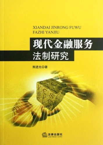 9787511834645: Legal System of Modern Financial Service (Chinese Edition)