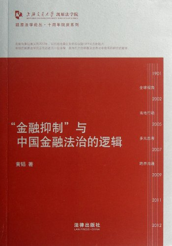 9787511834904: Logic behind Financial Repression and Financial Rule of Law in China (Chinese Edition)