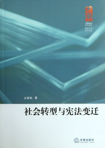9787511835543: Social Transformation and Constitutional Changes/ Legal Articles of Jinan University (Chinese Edition)