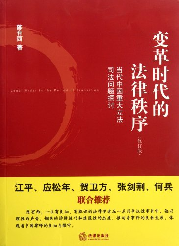9787511836212: Legal Order in the Period of Transition-Investigation into Major Legislative and Judicial Questions in Recent China-(Revised Edition) (Chinese Edition)