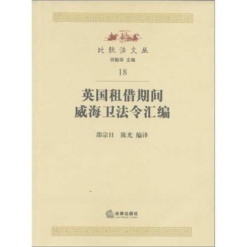 Genuine book leased to the British during the Weihaiwei Act assembly -18(Chinese Edition): SHAO ...