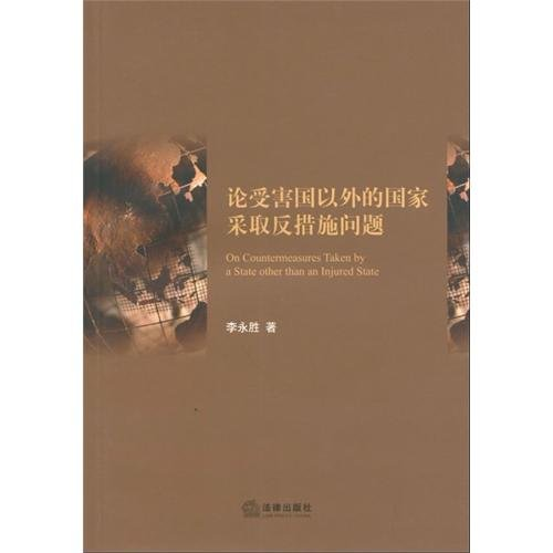 On other than an injured State to take countermeasures(Chinese Edition): LI YONG SHENG ZHU