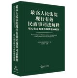 9787511852212: Supreme People's Court in force in civil and commercial judicial interpretation : Interpretation of the core provisions of the summary and interpretation of the spirit(Chinese Edition)