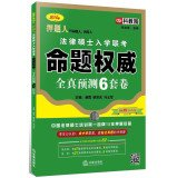 9787511864895: 2015 Masters title charge people admission exam legal authority of all true propositions predict six sets of volumes(Chinese Edition)