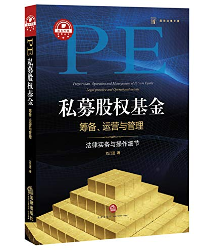 9787511875655: Private equity fund preparation. operation and management: legal practice and operation details(Chinese Edition)
