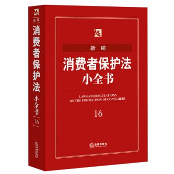 9787511888679: New consumer protection laws small book (2016 edition)(Chinese Edition)