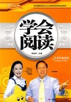 C1 genuine champion special way to learn to read 1 to 2 grades applicable(Chinese Edition): ZHANG ...