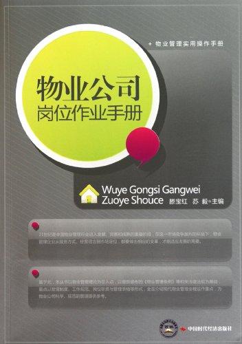 Property company operations manual jobs(Chinese Edition): TENG BAO HONG . SU YI ZHU
