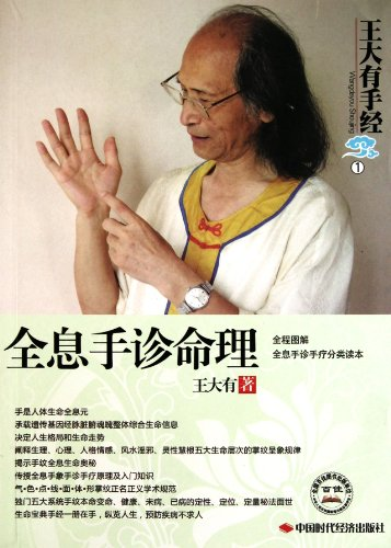 9787511903228: Holographic Hand Diagnosis and Numerology (Chinese Edition)