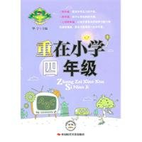 Genuine book focuses on fourth-grade Hua Ning(Chinese Edition): HUA NING