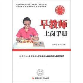 Genuine Books 9787511908315 early teacher induction manual(Chinese Edition): BEN SHE