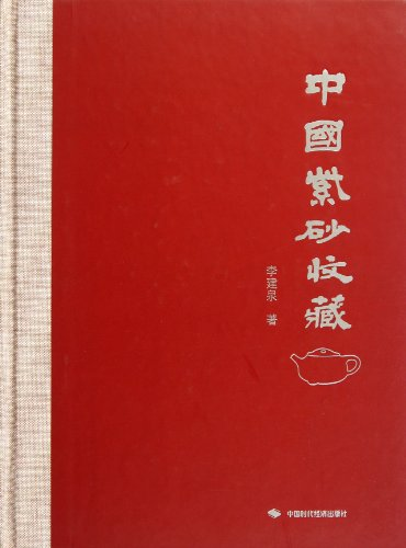 9787511909923: Collection of Dark-red Enameled Pottery (Chinese Edition)