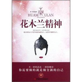 9787511911254: Mulan spirit(Chinese Edition)