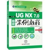 Chinese version UG NX7.0 Advanced Case Tutorial(Chinese Edition): GUO LI JUN . NI CHUN DI . SHENG ...