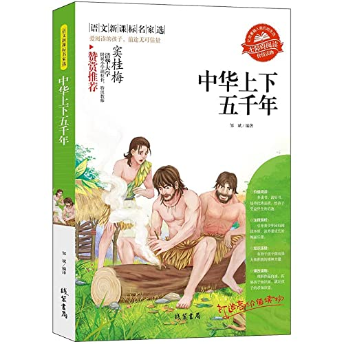 Language the new curriculum famous election --- China five thousand years(Chinese Edition): ZOU BIN