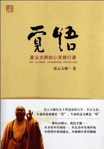 9787512005334: Awareness: Mind Practice Lesson from Master Hsing Yun (Chinese Edition)
