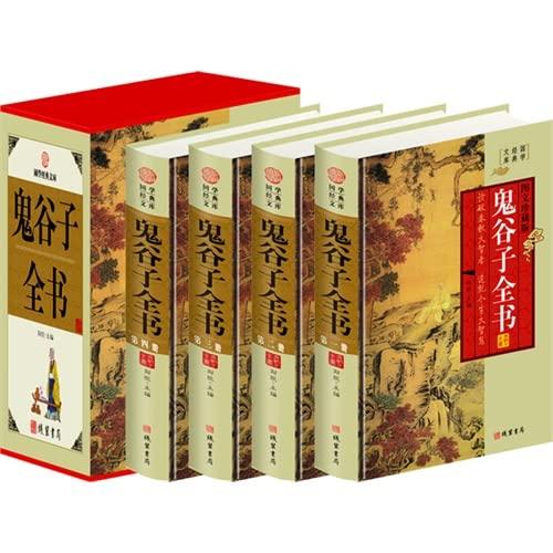 Guiguzi book ( small plug box ): LIU KAI ZHU